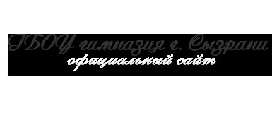 ГБОУ гимназия города Сызрани